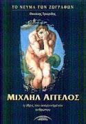 Μιχαήλ Άγγελος