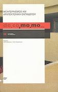 do.co.mo.mo.: Μοντερνισμός και αρχιτεκτονική εκπαίδευση