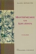 Μοντερνισμός και κουλτούρα