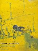 Αδαμάκος Ζωγραφική 1977-2007