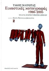 Εικαστικές καταγραφές 1986-2005