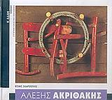 Αλέξης Ακριθάκης