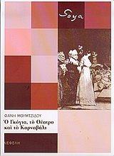 Ο Γκόγια, το θέατρο και το καρναβάλι