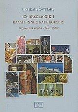 Εν Θεσσαλονίκη καλλιτέχνες και εκθέσεις Τεχνοκριτικά κείμενα 1980-2000