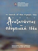 2004: Αναζητώντας την Ολυμπιακή ιδέα