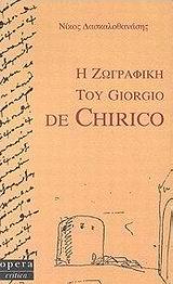 Η ζωγραφική του Giorgio de Chirico