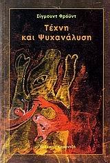 Τέχνη και ψυχανάλυση Συγγραφέας: Freud Sigmund