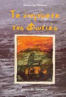 Τα διηγήματα της φωτιάς Η πιστολιά:Η δεσποινίς χωριατοπούλα: Ο πεθαμενατζής: Ο επόπτης του σταθμού: