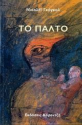 Το παλτό Συγγραφέας: Gogol Nikolaj Vasilievic