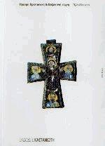 Πρώιμη χριστιανική και βυζαντινή τέχνη
