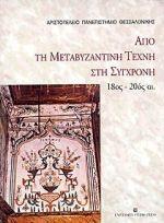 Από τη μεταβυζαντινή τέχνη στη σύγχρονη 18ος - 20ός αι.