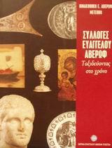 Συλλογές Ευάγγελου Αβέρωφ