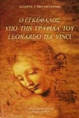 Ο εγκέφαλος υπό την γραφίδα του Leonardo da Vinci