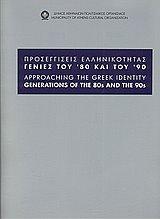Προσεγγίσεις ελληνικότητας. Γενιές του '80 και του '90