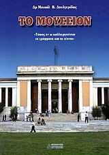 Το μουσείον