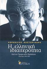 Η ελληνική ιδιαιτερότητα