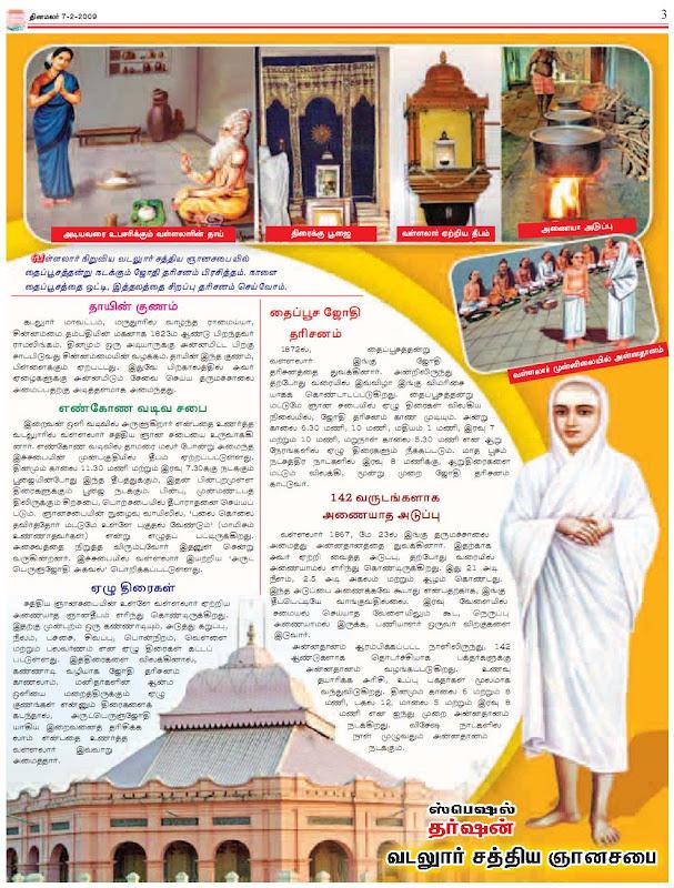 Thiruvarutpa in tamil