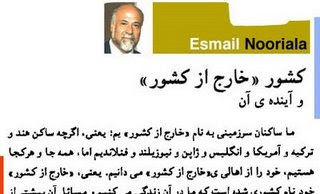 Jom'e-gardi haa/ NewSecularism-Article  -  جمعه گردی های یاجوج و  ماجوجNewSecularism-Article NewSecularism-Farsi-Homepage/جامعه شناسی (!) نوانديشی