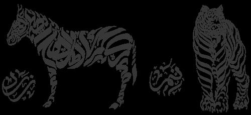 Kaligrafi Hewan Nusagates