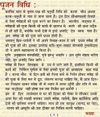 Karva chauth vrat katha in hindi