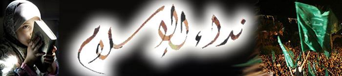 نداء الإسلام