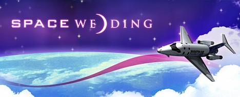 [space_wedding.jpg]