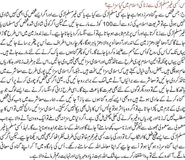 Gar Muslim Larki se Zina ki Saza? Urdu Islamic Question