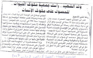 http://www.almoharib.com/2009/08/20-2001.html
