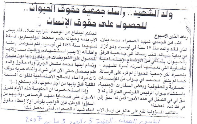 معنويات الجيش المغربي من مع ،ومن ضد؟