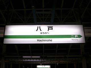 終着駅の東北新幹線八戸駅駅名票