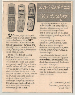 Shrinidhi Hande (enidhi) 's article that was published in local media