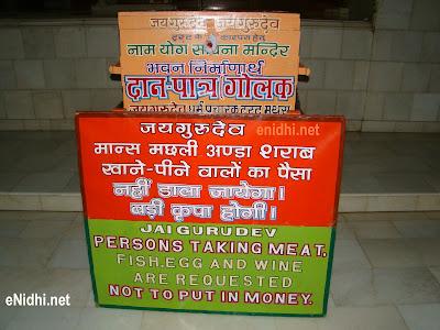 Gurudev Mandir, Mathura-Vegetarians only