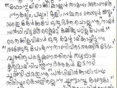 MALAYALAM Kavithakal: THIRAKKADHA THIRUNADAYIL