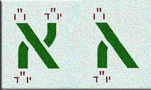 The  Sign  Gimel Hebrew letter