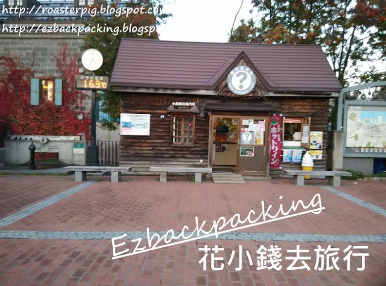 小樽運河觀光中心