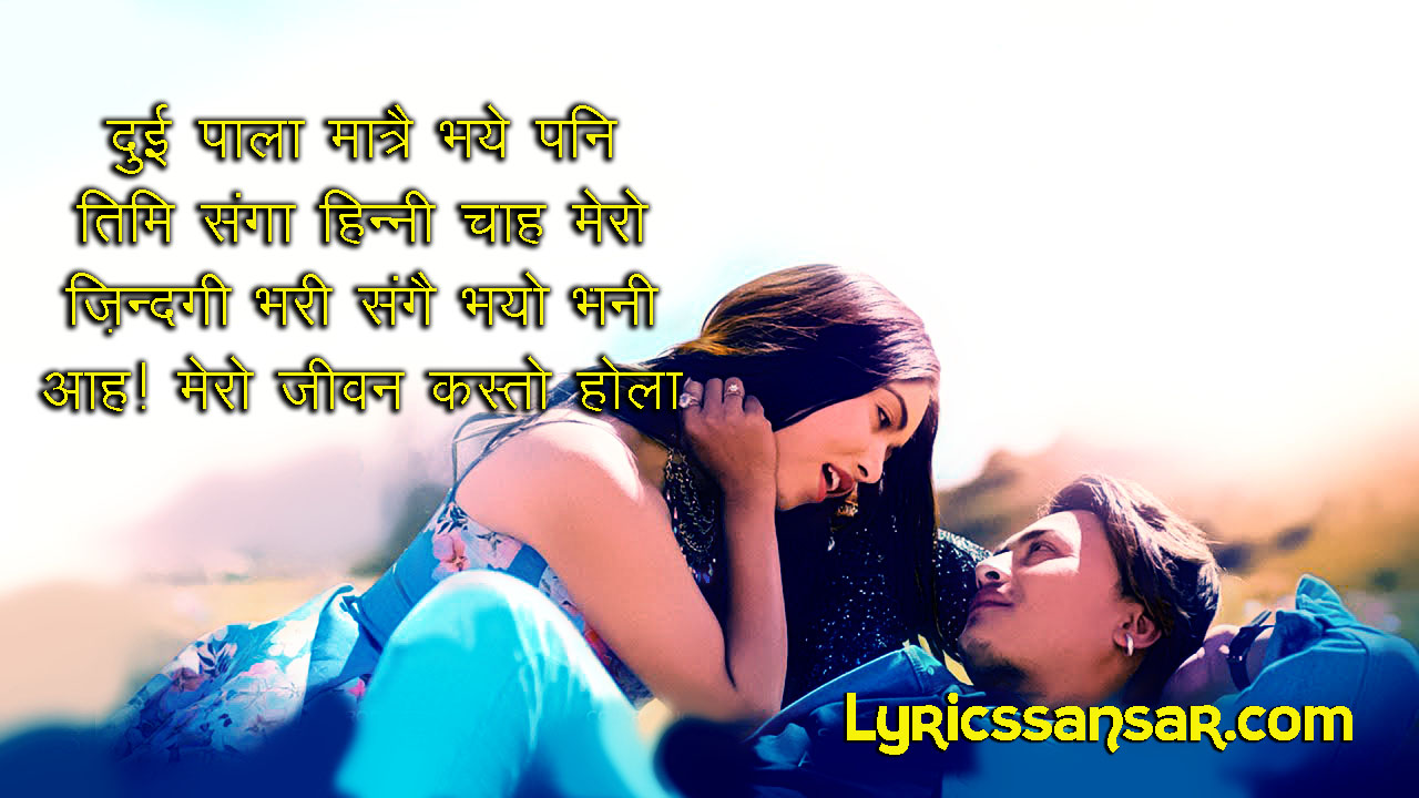 Timro Gharko Woripari, Timro Gharko Woripari Song, Timro Gharko Woripari Song Lyrics, Timro Gharko Woripari Lyrics Song, Ashmita Adhikari, Paul Shah, Pooja Sharma