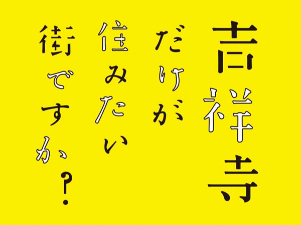 只想住在吉祥寺嗎 Kichijyoji Dake ga Sumitai