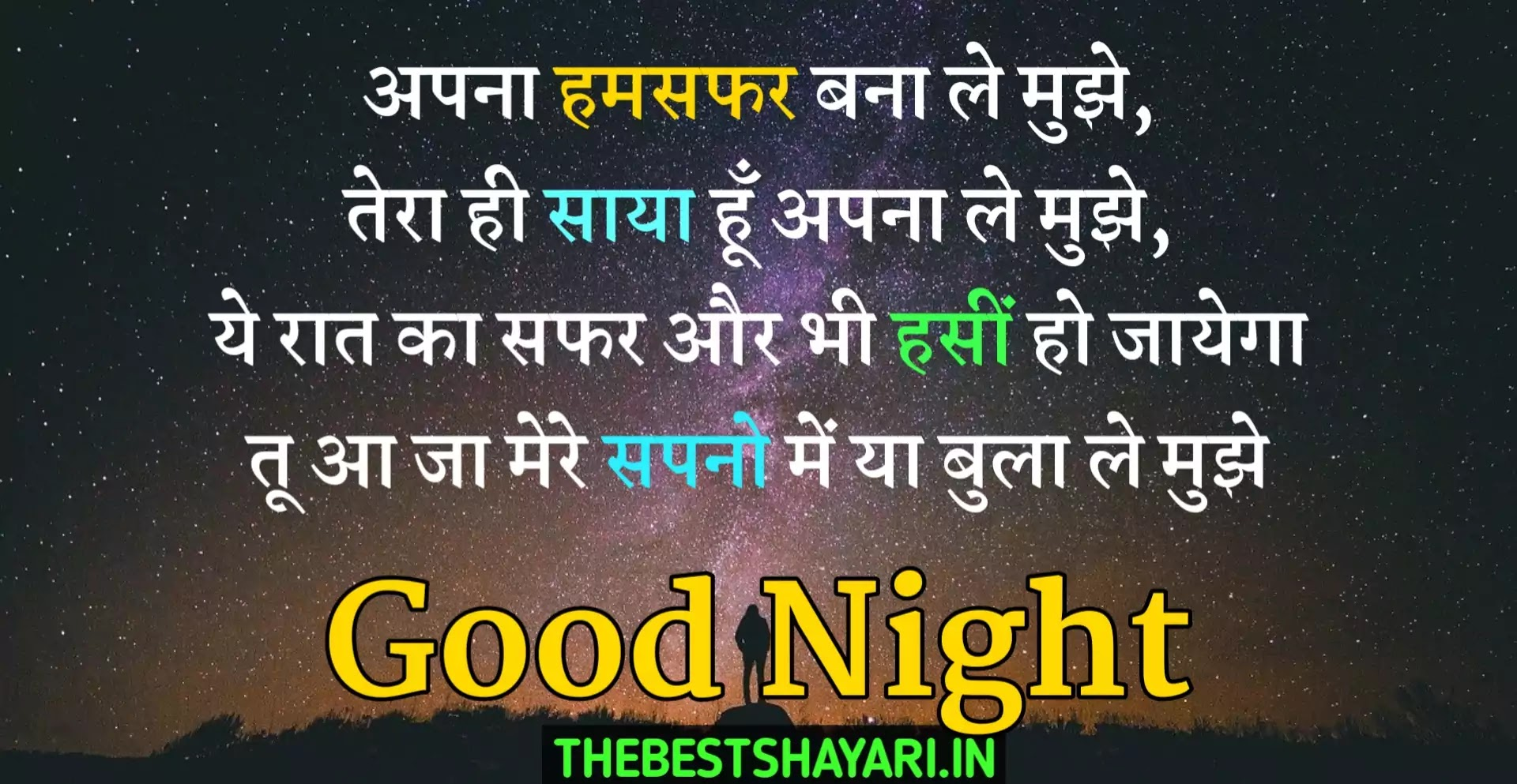 Good night message for love