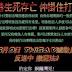 ¿Ley de extradición en Hong Kong? ¿Eso qué es?