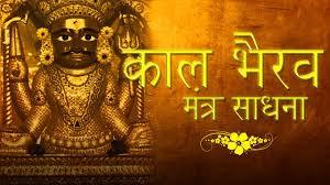 Image result for काल भैरव मनॠतॠर