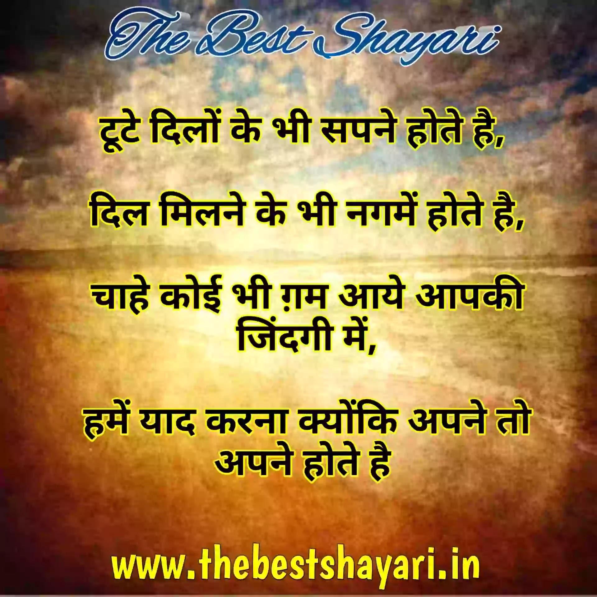 Yaad shayari in hindi 140