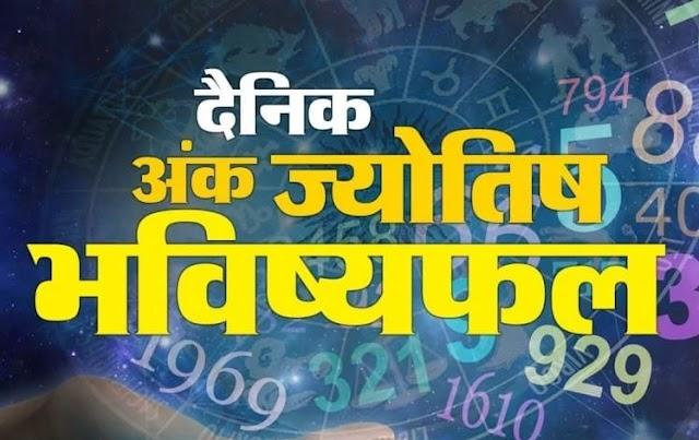 28 जून रविवार, दैनिक राशिफल-अपने मूलांक से जाने कैसा रहेगा आज का दिन