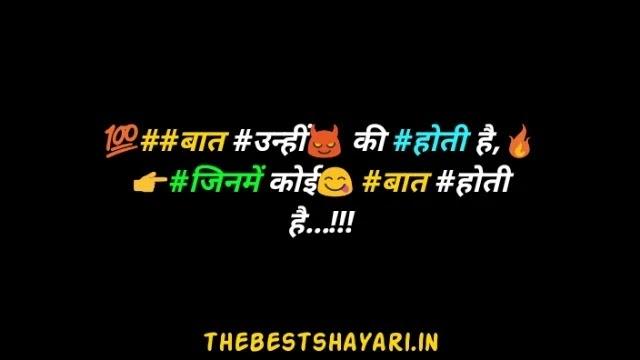 Badmashi status in Hindi 2 lines