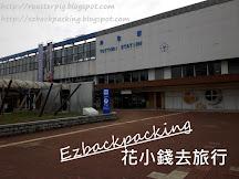大阪-鳥取划算車票+巴士時間表