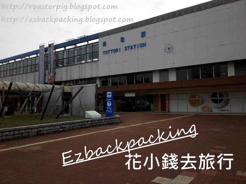 JR鳥取站