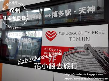 福岡機場巴士時間表 - JR博多站及天神