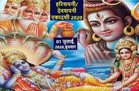 Ashadhi Ekadashi on 1 july 2020 : Devshayani Ekadashi 2020 ...