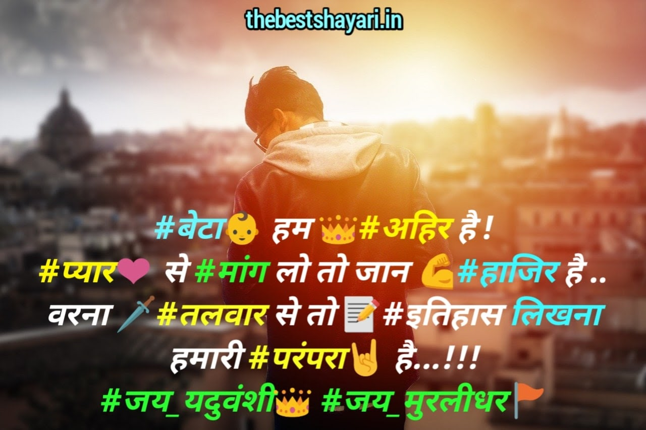 yadav status images