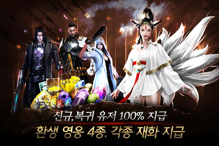 영웅 for Kakao Screenshot 02