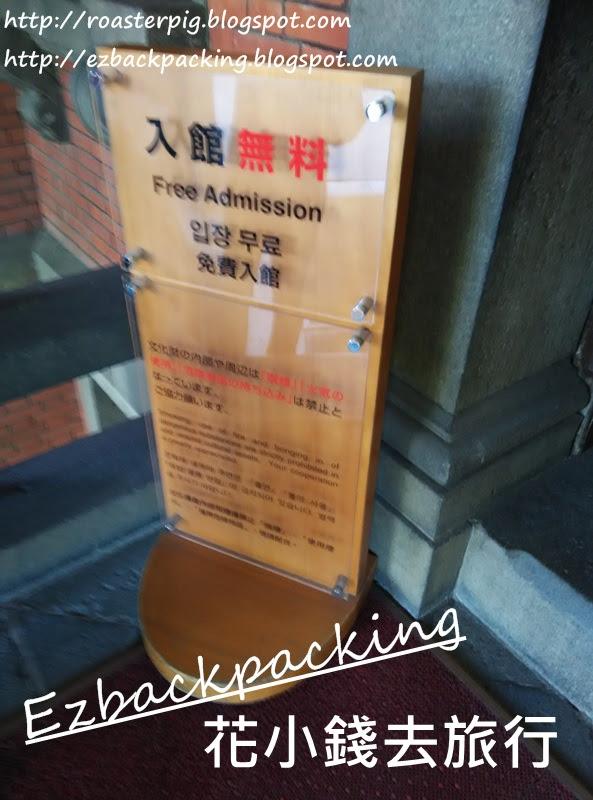 北海道廳舊本廳舍免費參觀